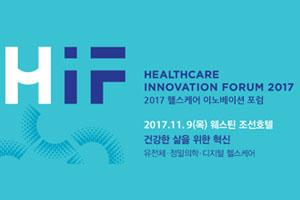 HEALTHCARE INNOVATION FORUM 2017