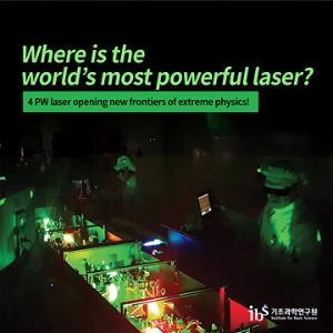 Where is the world's most powerful laser?