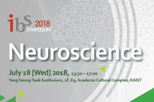 2018 IBS Symposium on Neuroscience