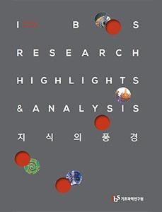IBS Research  Highlights & Analysis, 지식의 풍경