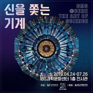 <신을 쫓는 기계> CMS@CERN THE ART OF SCIENCE
