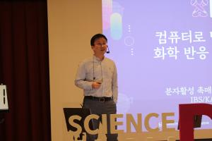 Science Slam-D(9월) 개최