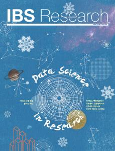 IBS Research 13호