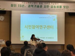 시민참여연구센터 15주년 기념행사 겸 토론회