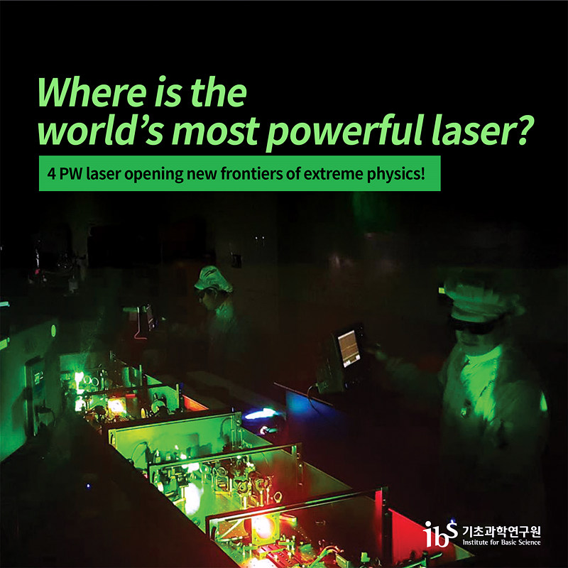 where is the world s most powerful laser