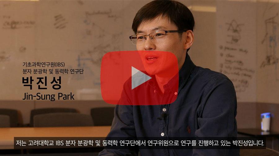 [피플 인터뷰 영상보기] 박진성 IBS 분자 분광학 및 동력학 연구단 연구위원