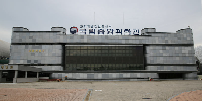 National Science Museum 국립중앙과학관