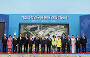 Groundbreaking ceremony of the IBS Complex