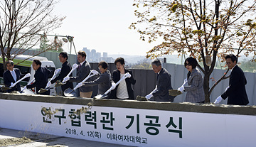Center for Quantum Nanoscience Groundbreaking Ceremony at Ewha Womans University