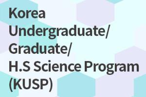 Korea Undergraduate / Graduate / H.S Science Program (KUSP)