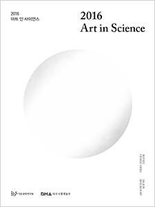 2016 Art in Science