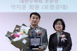 PARK Jihun, IBS Group Leader at the Center of Geometry and Physics Wins the Korean Mathematical Society's 2017 Best Paper Award