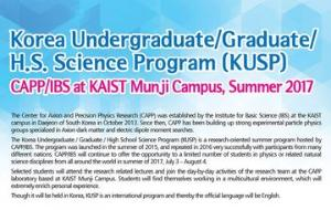 IBS-CAPP Korea Undergraduate/graduate/H.S. Science Program 2017 (KUSP 2017) General Plan