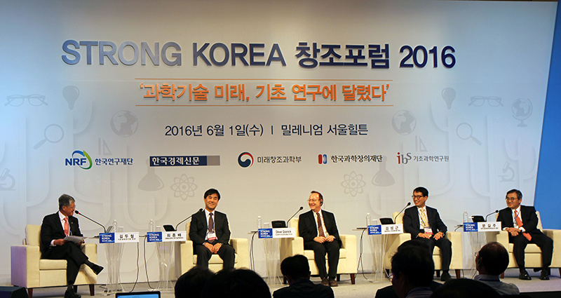 STRONG KOREA Creation Forum 2016