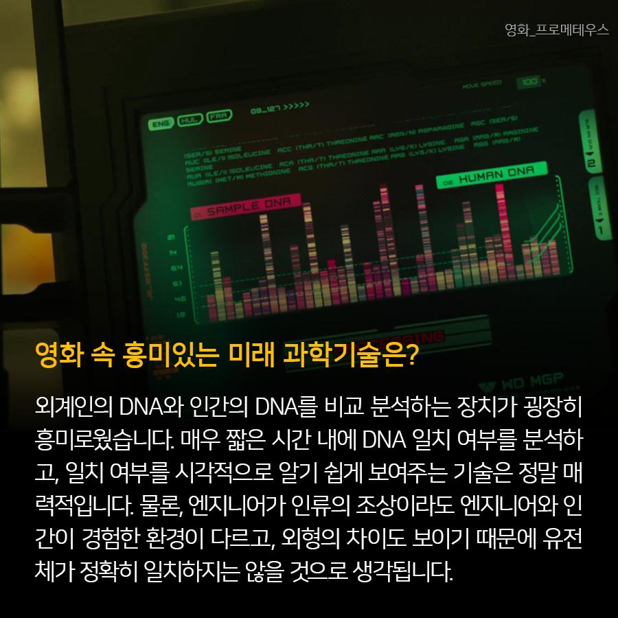 영화 속 흥미있는 미래 과학기술은?