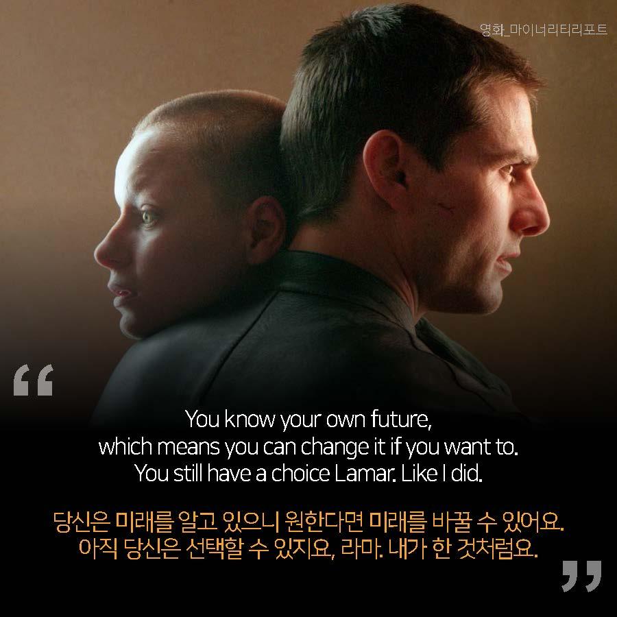 당신은 미래를 알고 있으니 원한다면 미래를 바꿀 수 있어요. 아직 당신은 선택할 수 있지요, 라마. 내가 한 것처럼요.
