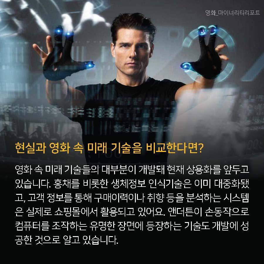 현실과 영화 속 미래 기술을 비교한다면?