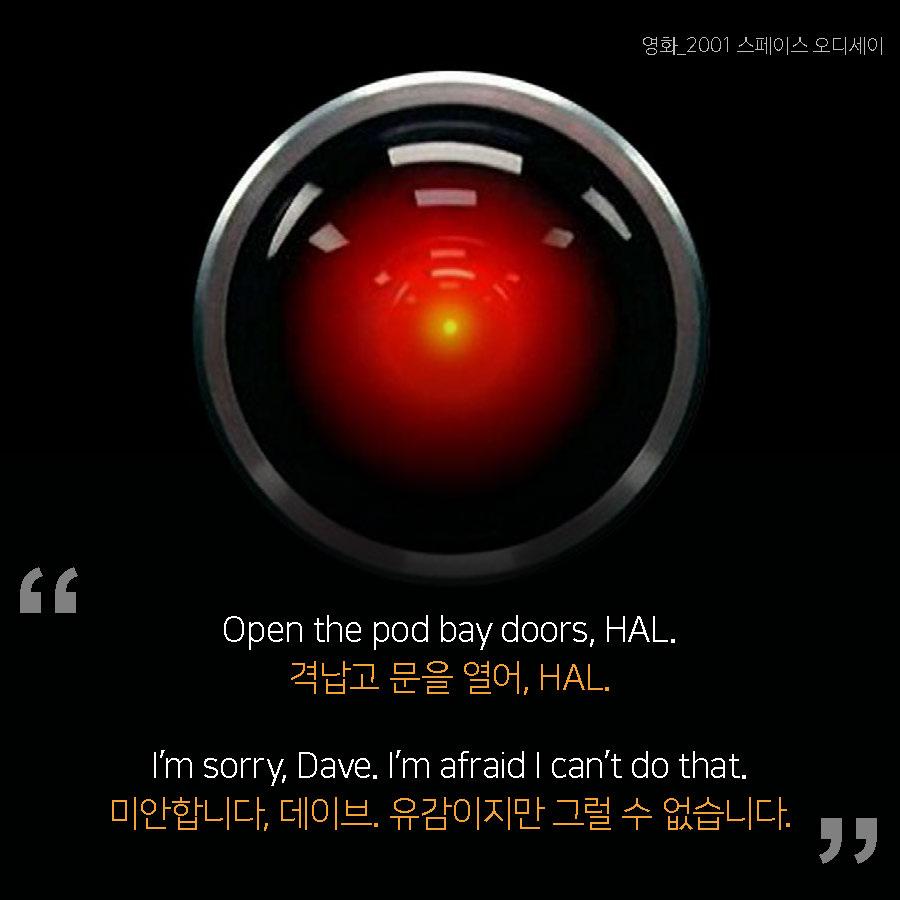 격납고 문을 열어, HAL. 미안합니다, 데이브. 유감이지만 그럴 수 없습니다