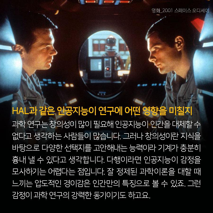 HAL과 같은 인공지능이 연구에 어떤 영향을 미칠지