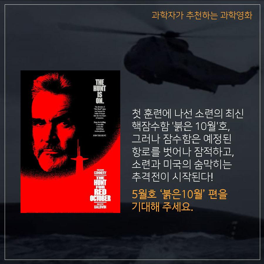 5월호 '붉은10월' 편을 기대해 주세요.