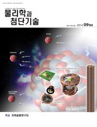 물리학과 첨단기술  2014년 9월 제23권 9호 웹진 표지