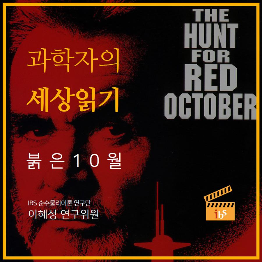 과학자의 세상읽기 - 붉은 10월
