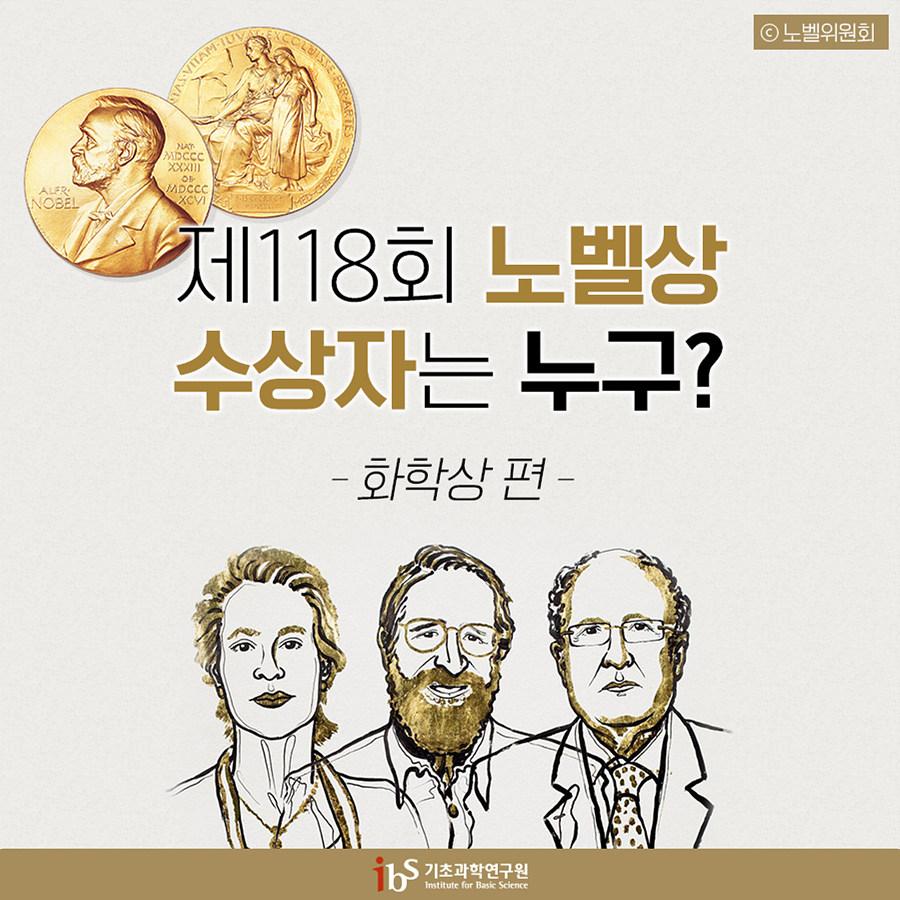 제118회 노벨상 수상자는 누구? - 화학상 편 -