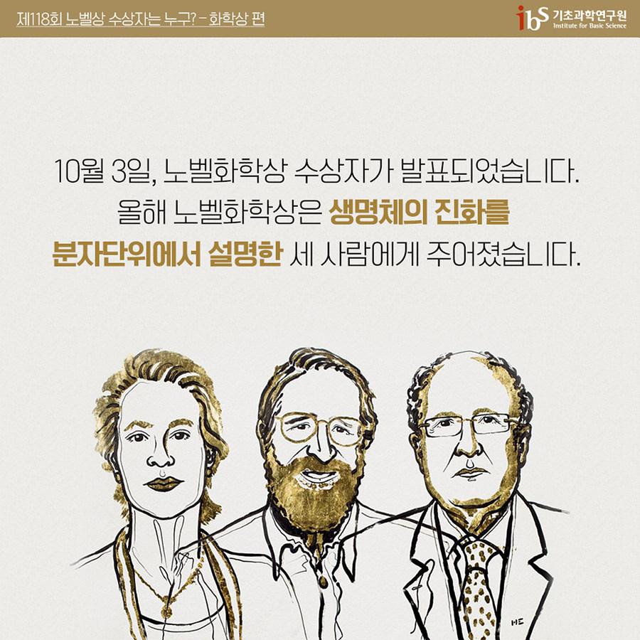 10월 3일, 노벨화학상 수상자가 발표되었습니다. 올해 노벨화학상은 생명체의 진화를 분자단위에서 설명한 세 사람에게 주어졌습니다.