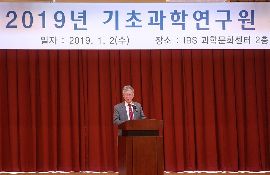 김두철 원장이 IBS 과학문화센터에서 열린 시무식에서 2019년 신년사를 전하고 있다. 김 원장은 환경이 변해도 과학과 과학자에 대한 믿음을 잃지 않아야 한다고 강조했다.