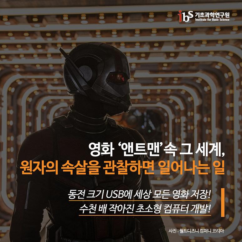 영화 '앤트맨' 속 그 세계, 원자의 속살을 관찰하면 일어나는 일 동전 크기 USB에 세상 모든 영화 저장! 수천 배 작아진 초소형 컴퓨터 개발!
