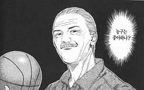 슬램덩크의 '노선생님'은 선수들에게 핵심의 질문 '농구는 좋아하나'를 던진다.