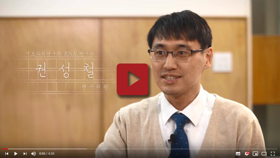 [피플 인터뷰 영상보기] rna 연구단 권성철 연구위원