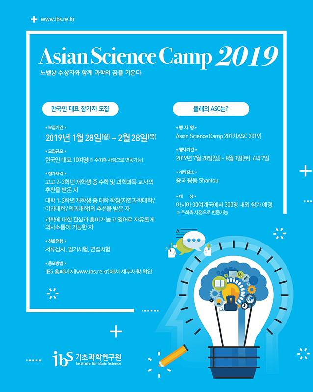 asc 2019 poster