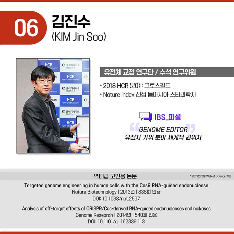 유전체 교정 연구단 수석 연구위원 김진수