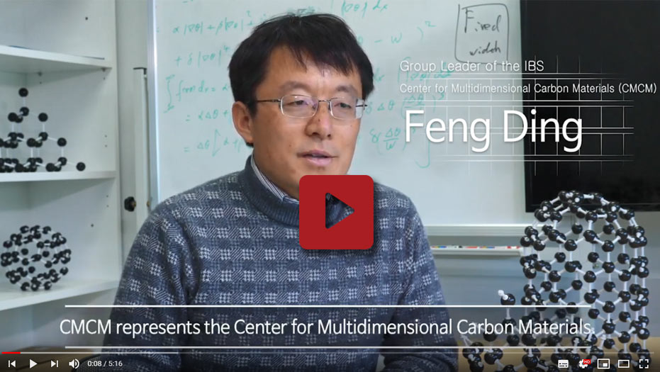 [Video on Youtube] Feng Ding, Group leader of the IBS Center for Multidimensional Carbon Materials (CMCM)