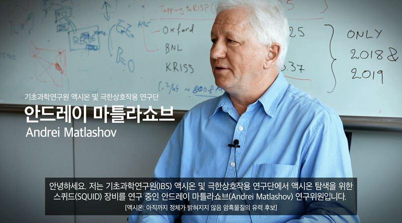 [피플 인터뷰 영상보기] IBS 액시온 및 극한상호작용 연구단 안드레이 마틀라쇼브 연구위원