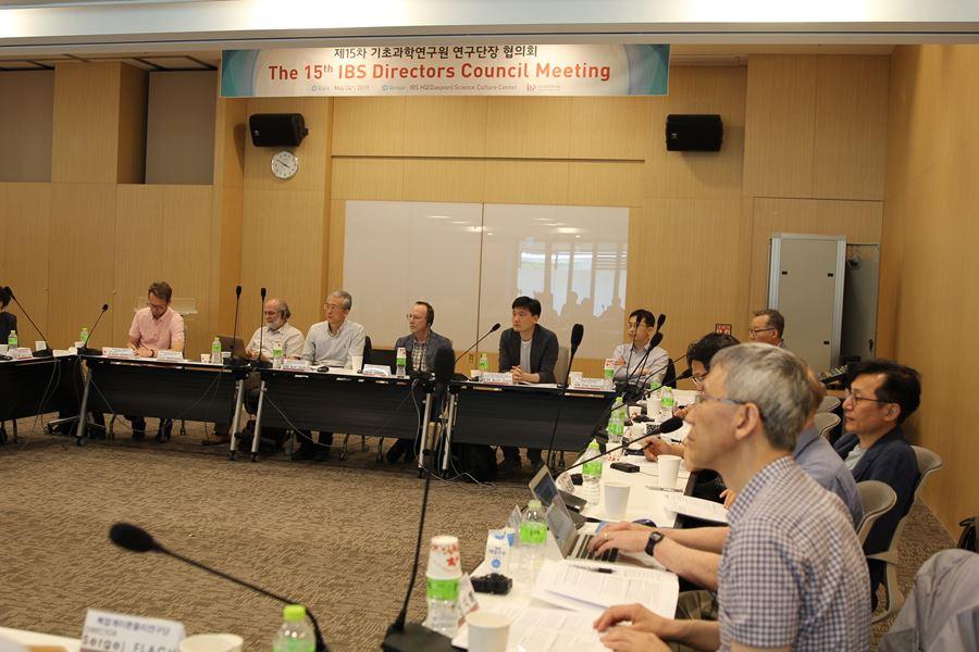 제 15차 연구단장 협의회 개최 사진