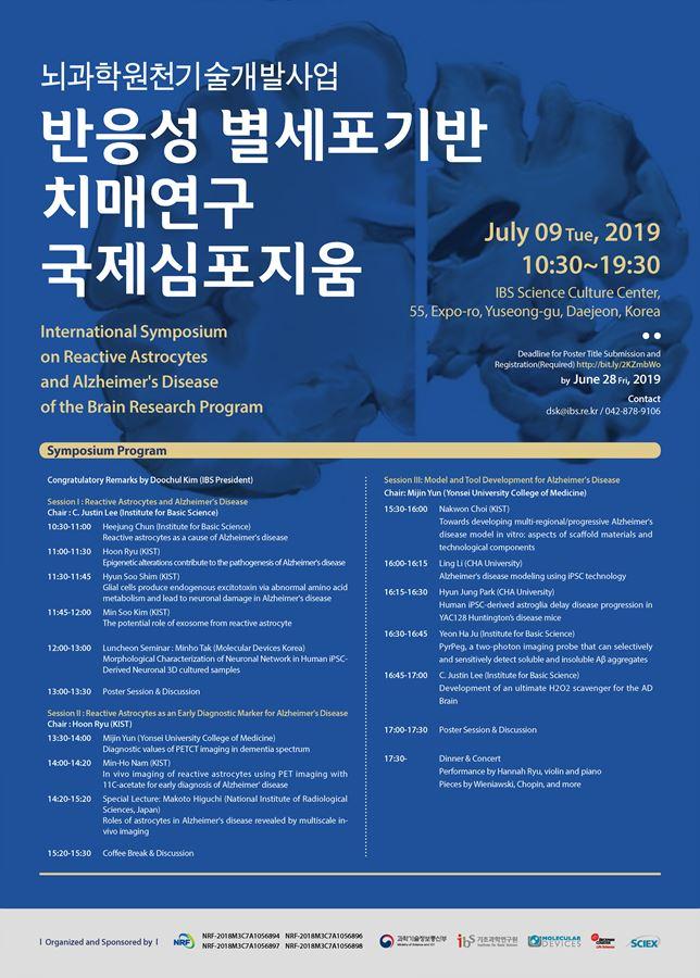 IBS 반응성 별세포기반 치매연구 국제심포지움 포스터