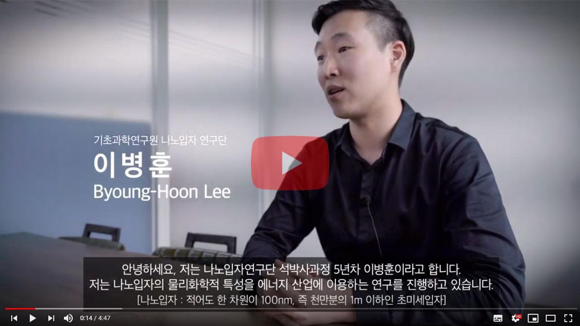 [피플 인터뷰 영상보기] IBS 나노입자 연구단 이병훈 연구원