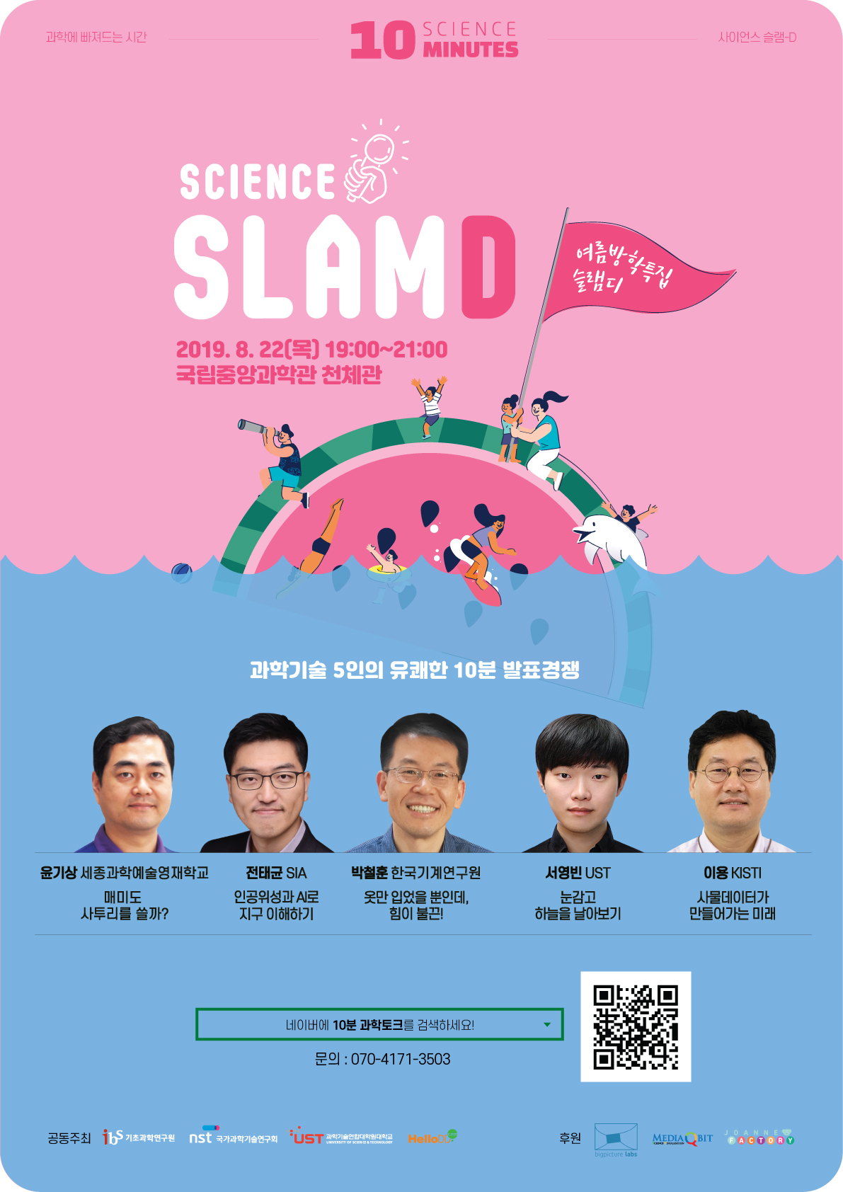 science slam-D 행사