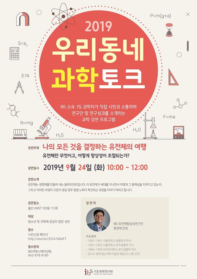2019 우리동네과학토크 3회 행사