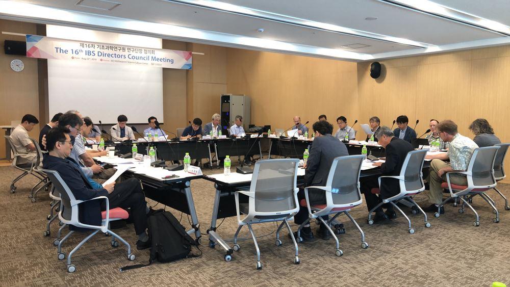 제 16차 연구단장 협의회 개최