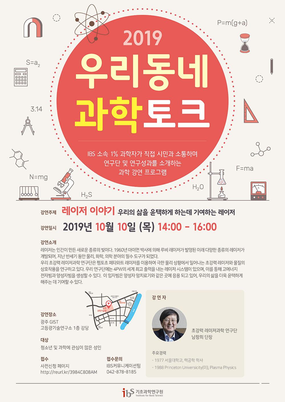 2019 우리동네과학토크 4회 행사 포스터