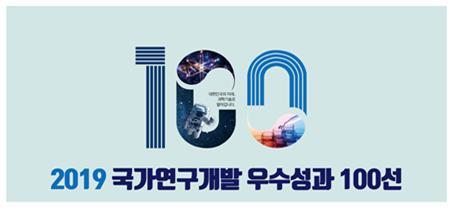 2019 국가연구개발 우수성과 100선