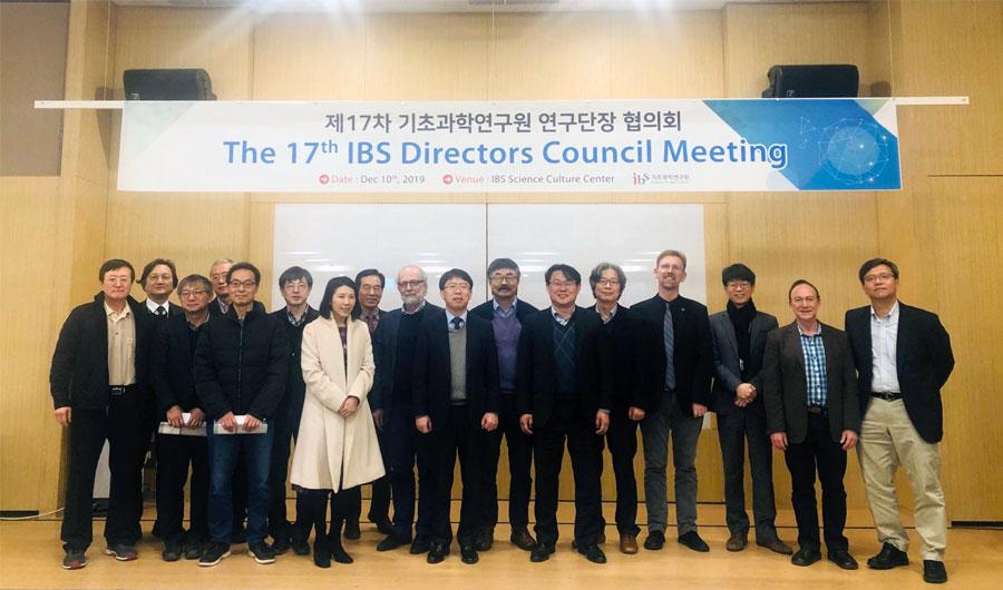 제 17차 연구단장 협의회 개최