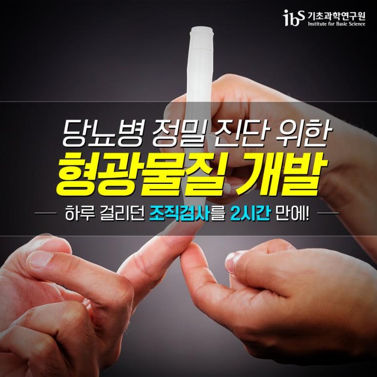 [기초과학연구원] 당뇨병 정밀 진단 위한 형광물질 개발!