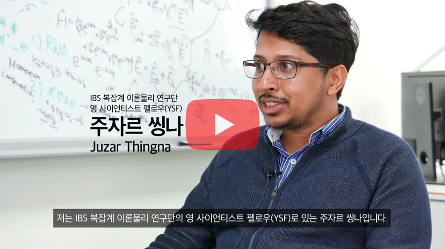 주자르 씽나 인터뷰영상