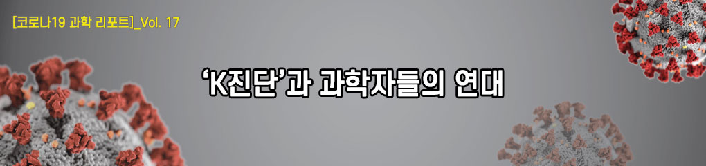 [코로나19 과학 리포트]_Vol.17 'K진단'과 과학자들의 연대