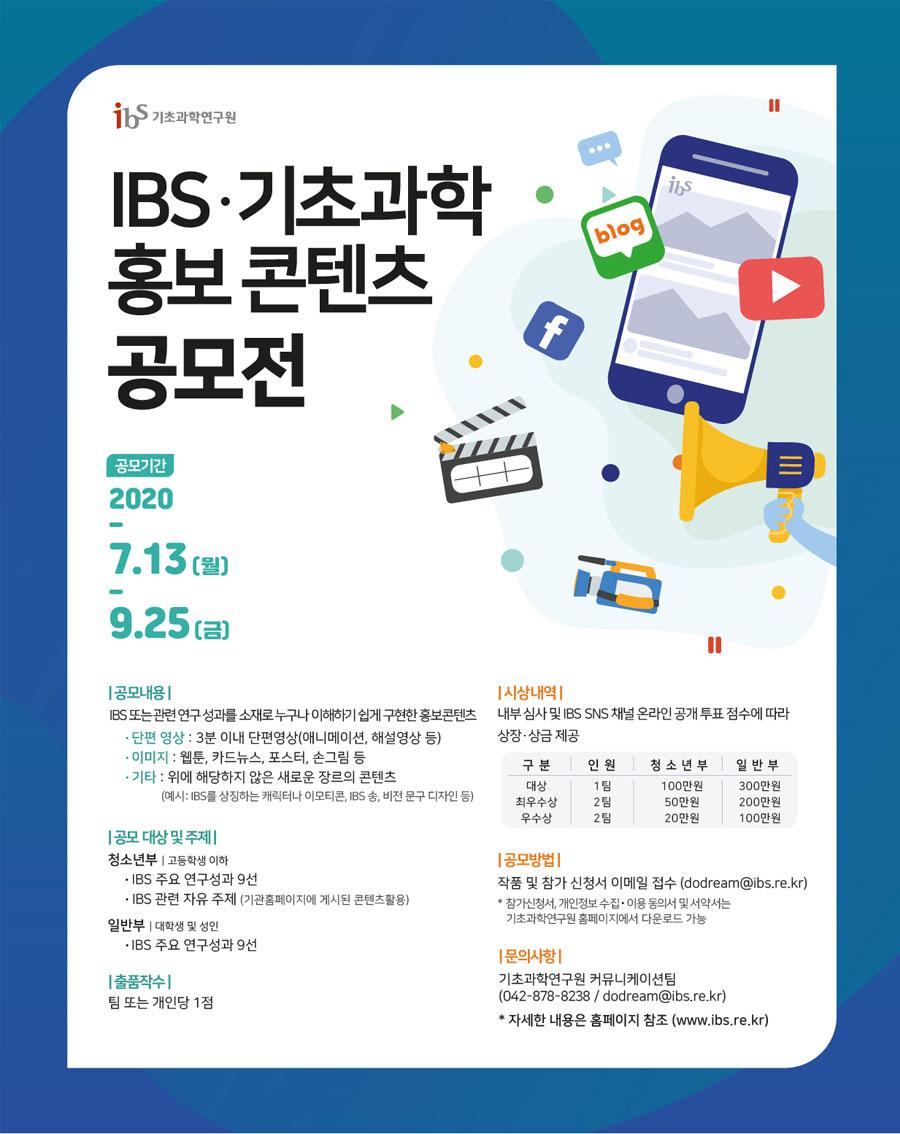 IBS․기초과학 홍보콘텐츠 공모전 포스터