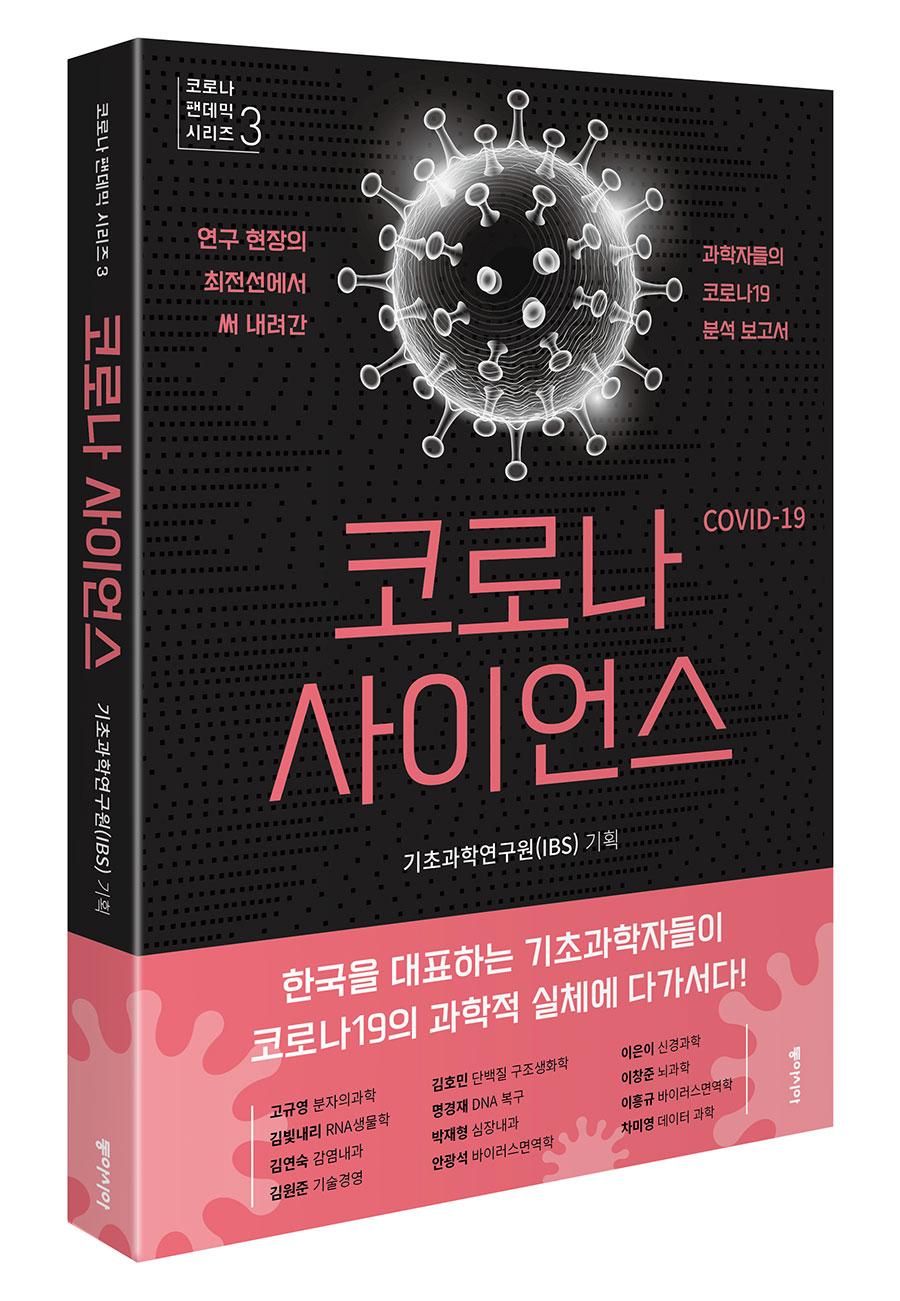「코로나 사이언스」책 소개